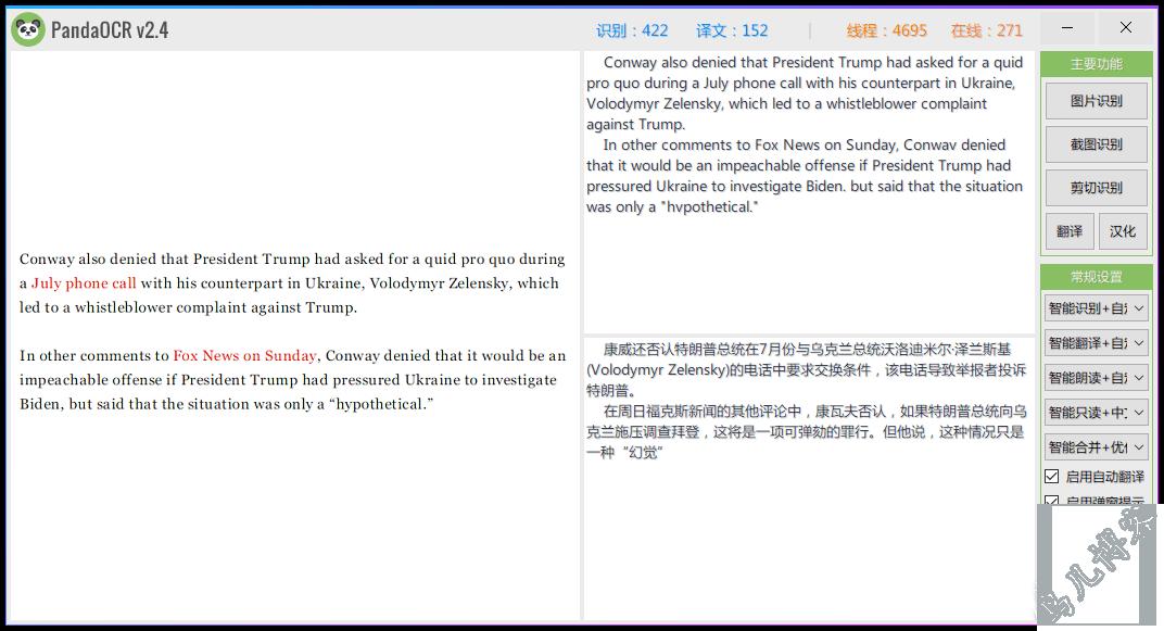 PandaOCR v2.43 多功能OCR识别+翻译+朗读+弹窗 [最全引擎]