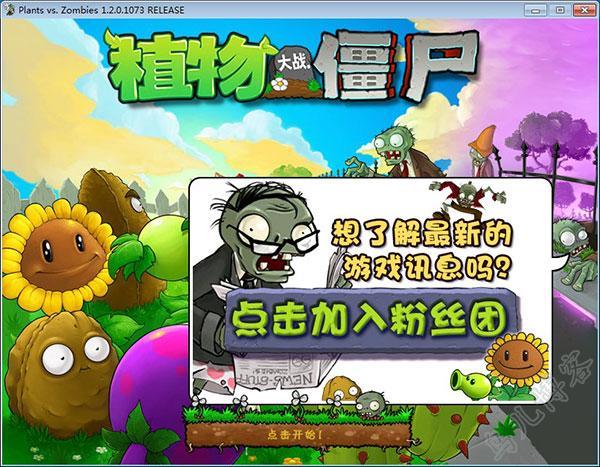 植物大战僵尸破解版免安装中文绿色版下载