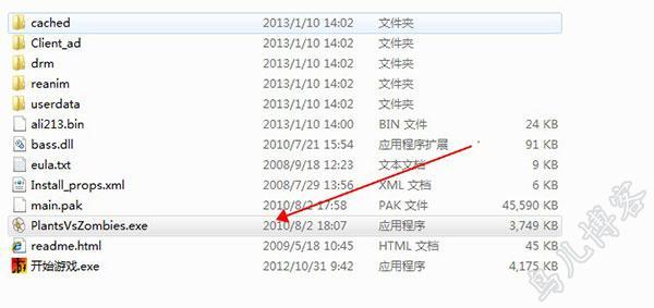 植物大战僵尸破解版免安装中文绿色版下载 第3张