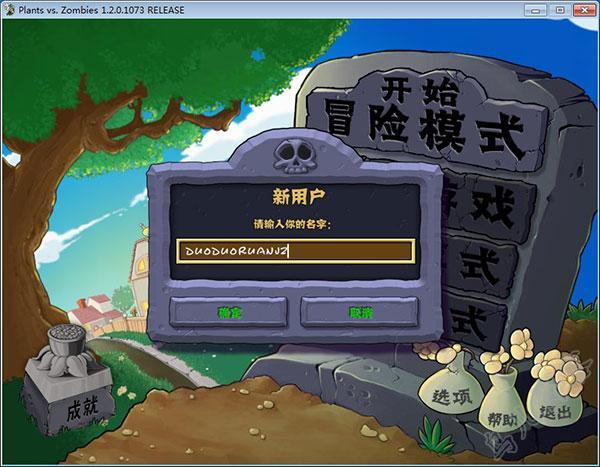 植物大战僵尸破解版免安装中文绿色版下载 第5张
