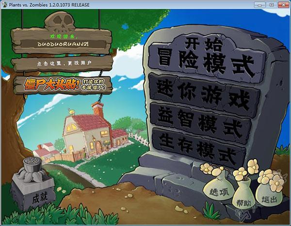 植物大战僵尸破解版免安装中文绿色版下载 第6张
