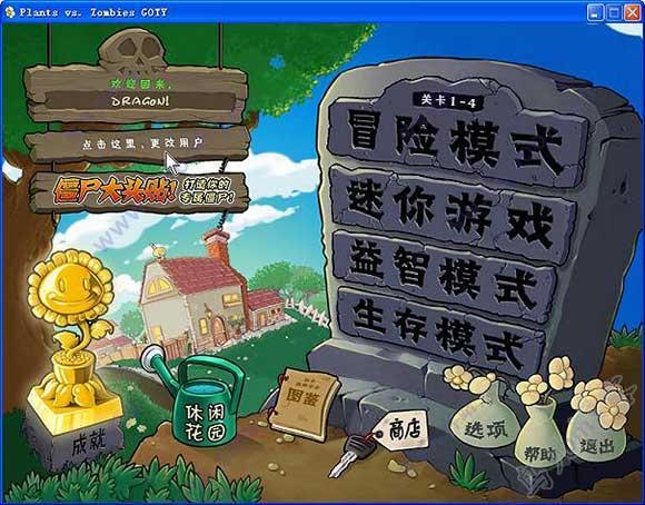 植物大战僵尸破解版免安装中文绿色版下载 第7张