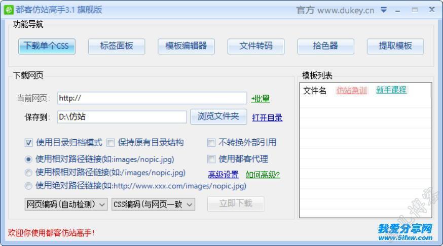 都客网页克隆专家V3.1破解旗舰版