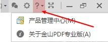 金山PDF官网专业破解版附带激活码 第2张