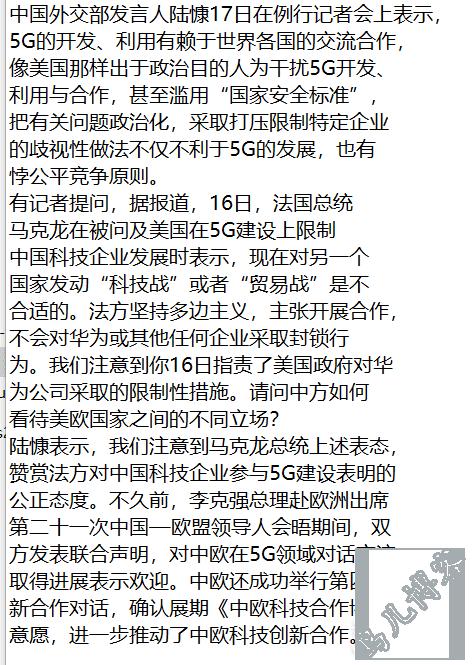 宇轩文章一键排版精灵V1.2