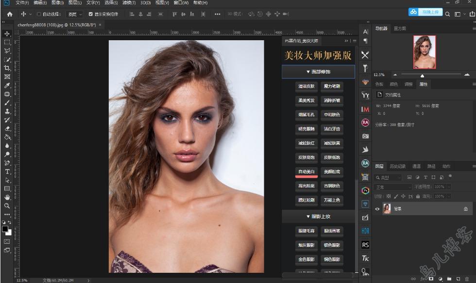 史上最全photoshop(PS)插件汉化版 包含美妆大师加强版 第2张