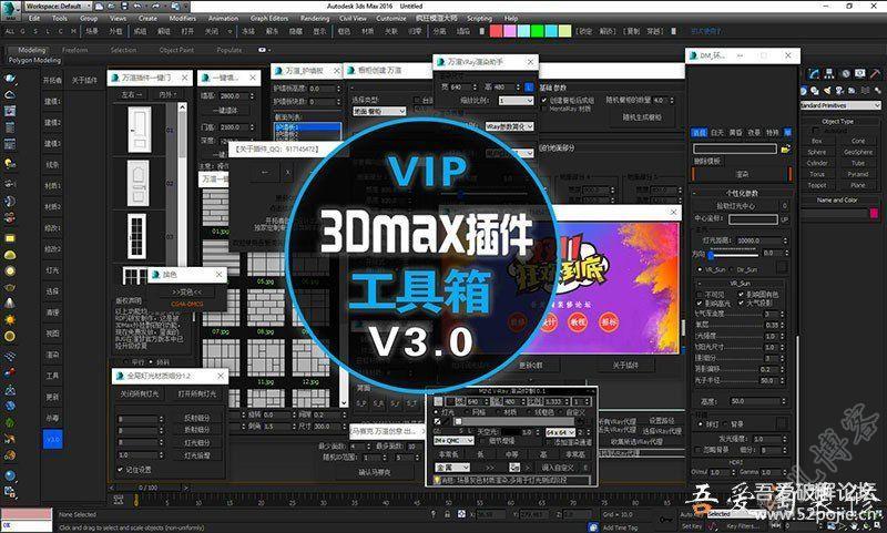 最新设计神器3dmax工具箱插件V3.0