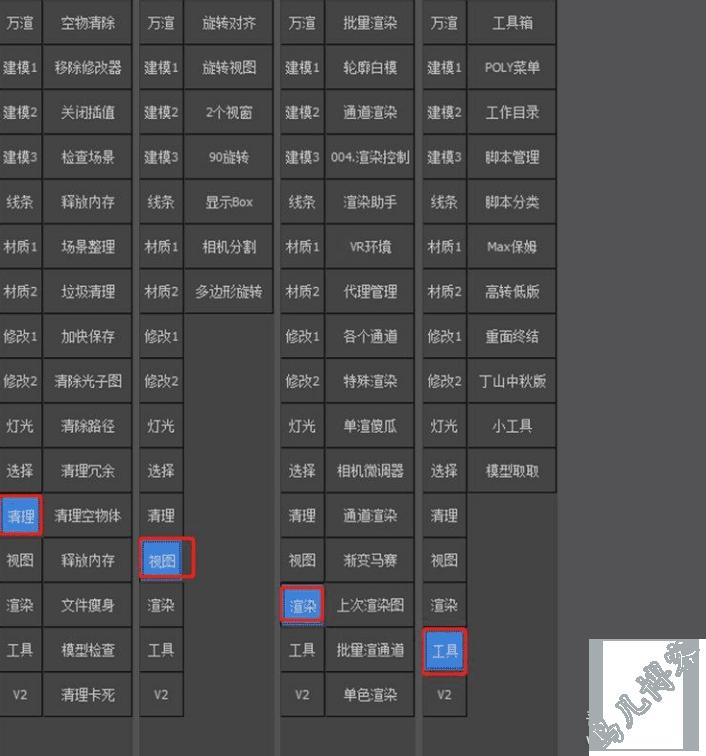 最新设计神器3dmax工具箱插件V3.0 第3张