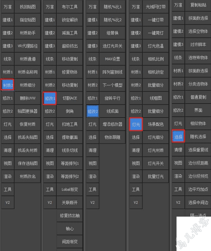 最新设计神器3dmax工具箱插件V3.0 第2张
