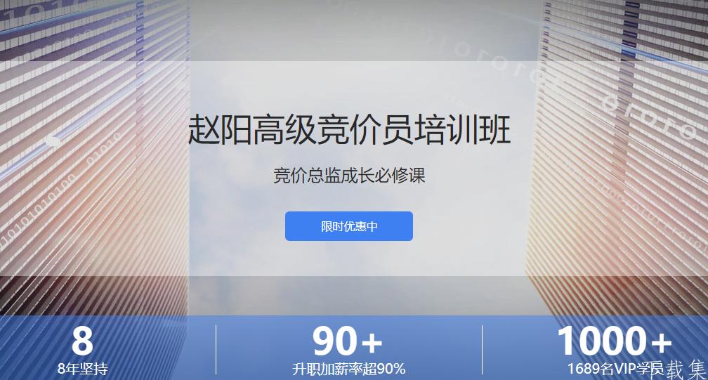 赵阳竞价培训26期课程免费分享