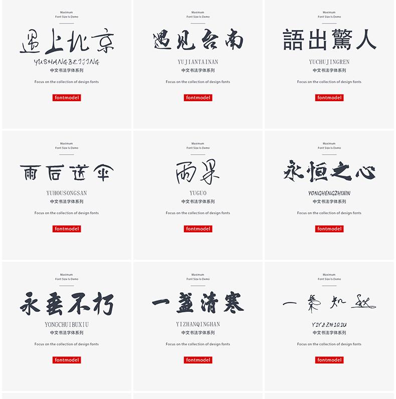 中英日PS字体库设计素材大全 第4张