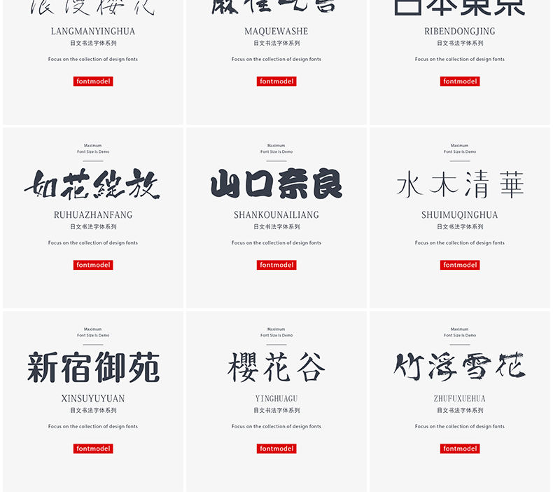中英日PS字体库设计素材大全 第3张