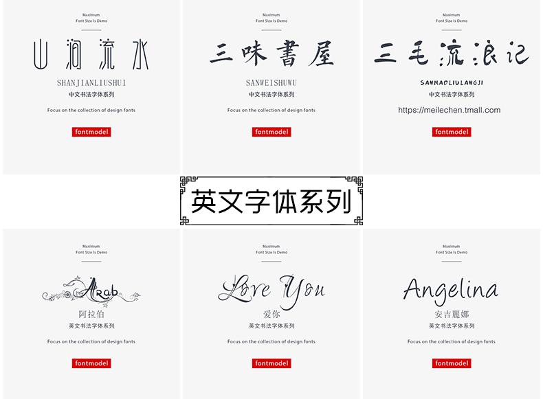 中英日PS字体库设计素材大全 第6张