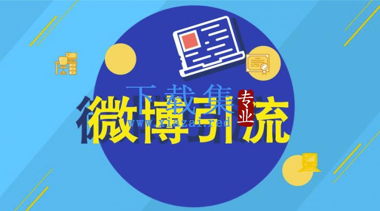 微博日引3000粉营销推广引流视频课程