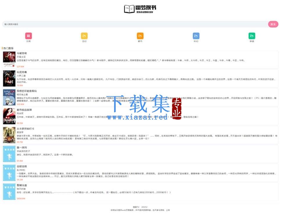 PHP全自动小说网源码 自适应小说网站源码