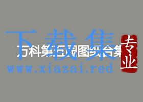 深圳万科第五园(多套)(1.08G)