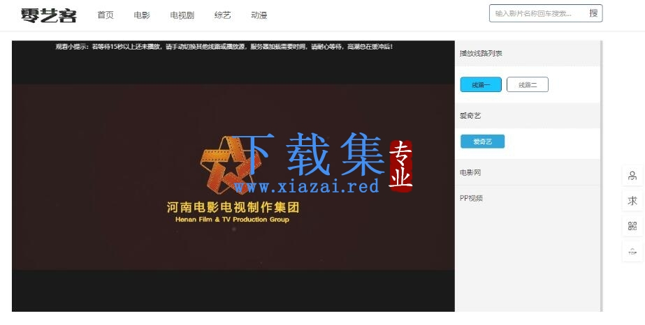 LYCMS影视CMS全自动采集网站源码 第1张