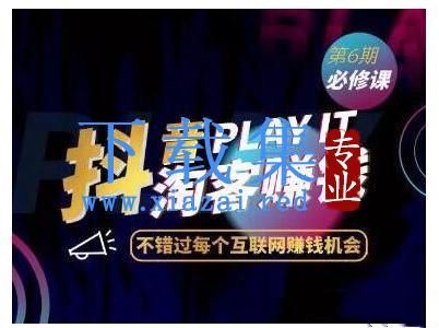 """杰神联盟抖音淘客特训日赚千元抖音赚钱""""7部曲"""""""