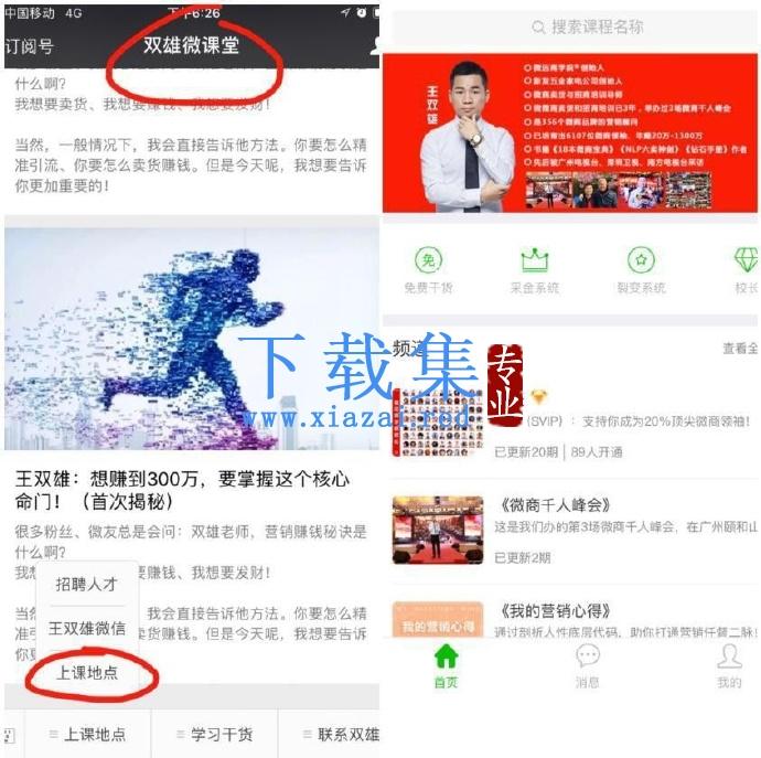 王双雄《爆粉系统2.0》,轻松加满15个5000人微信号,实现月入10万元+