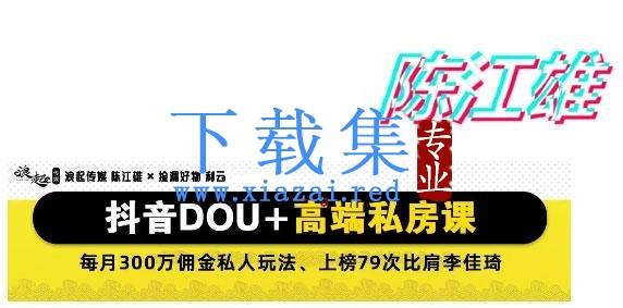 价值9980陈江雄:抖音DOU+高端付费课程
