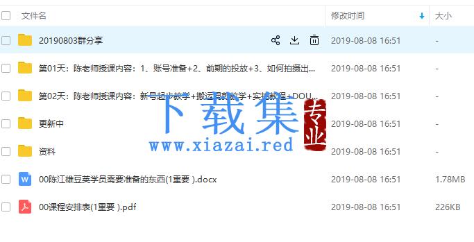 价值9980陈江雄:抖音DOU+高端付费课程  第3张