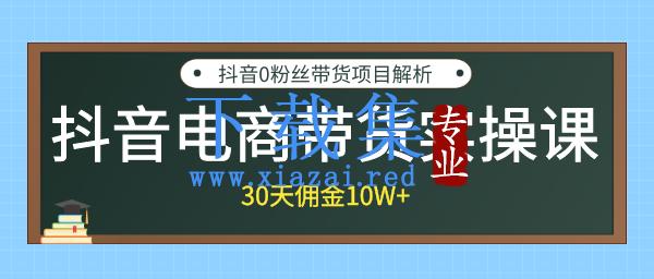 创米学社抖音电商带货实操课教程,30天佣金10万 第1张