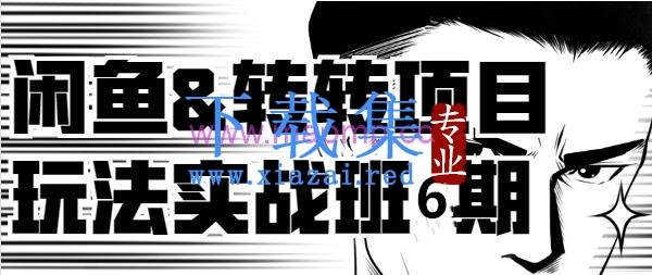宅男闲鱼《2020闲鱼&转转项目玩法实战班》线上第六期(完整视频+文档)