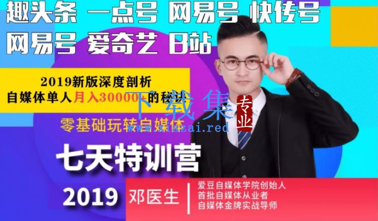 爱豆新媒自媒体七天特训营2.0(实战课程),零基础玩转自媒体月入3w+
