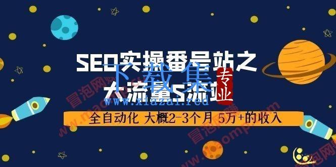 SEO实操番号站之大流量色流站,全自动化 大概2-3个月 5万+的收入