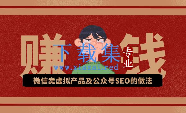 秦志强:微信卖虚拟产品及公众号SEO的做法,在家兼职轻松月赚1W 第1张