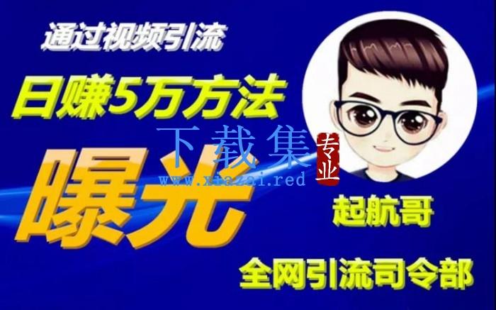 启航哥·全网引流司令部:通过视频引流,日赚5万方法曝光【共57节视频】