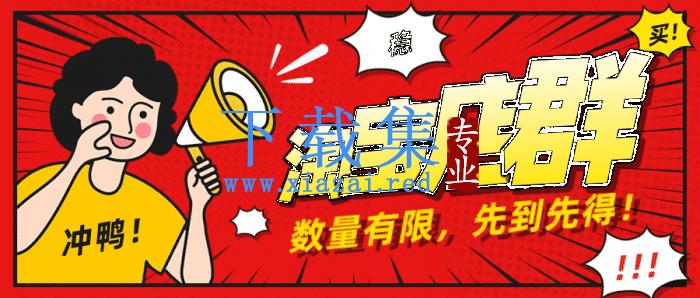 淘宝无货源店群独家蓝海操作,单店铺月收入高达1万左右,3到5天出效益(全套课程+文档)
