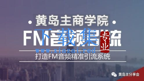 黄岛主:FM音频引流特训营1.0 第1张