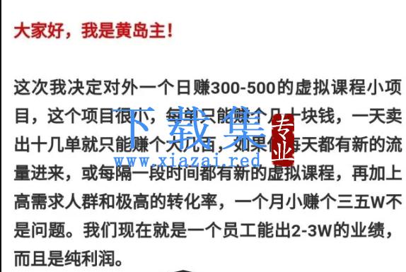 黄岛主操作虚拟课程项目3.0,月入3W+ 简单粗暴! 价值3988