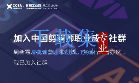 中国剪辑师成长社群,涵盖全球独家首创『顶尖剪辑手法』