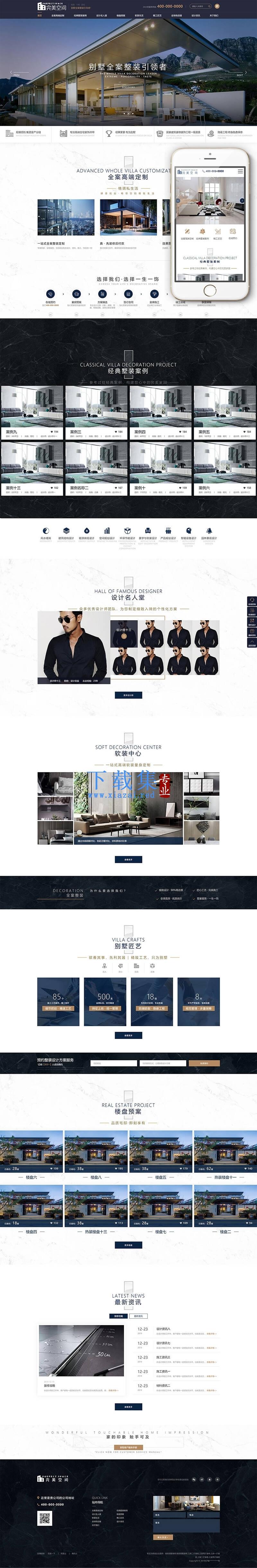 响应式高端品牌家装设计类网站dedecms织梦模板(自适应手机端)
