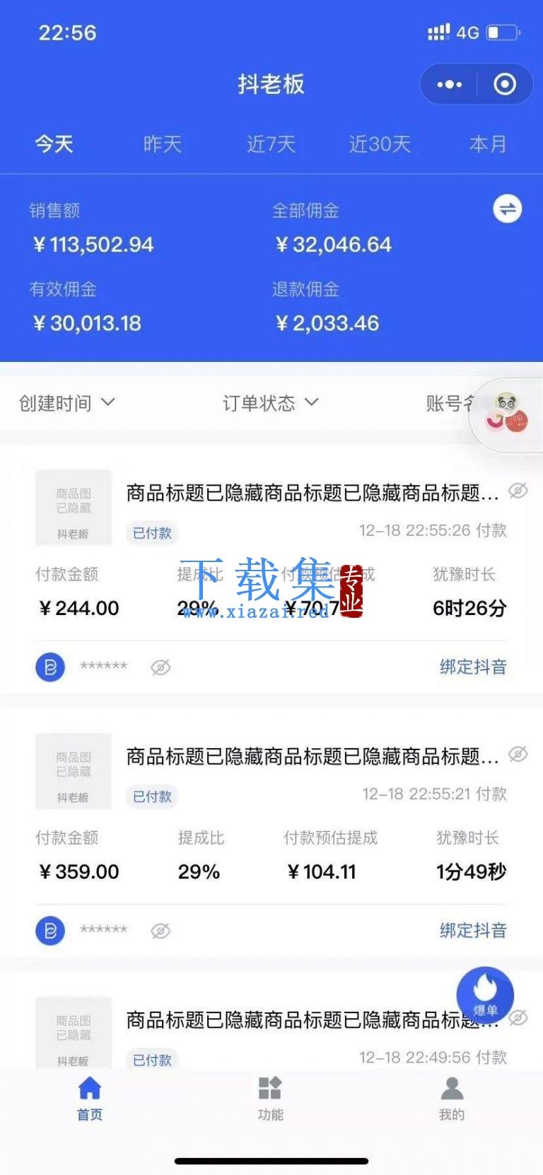 火焱社商业变现抖音vip实训班