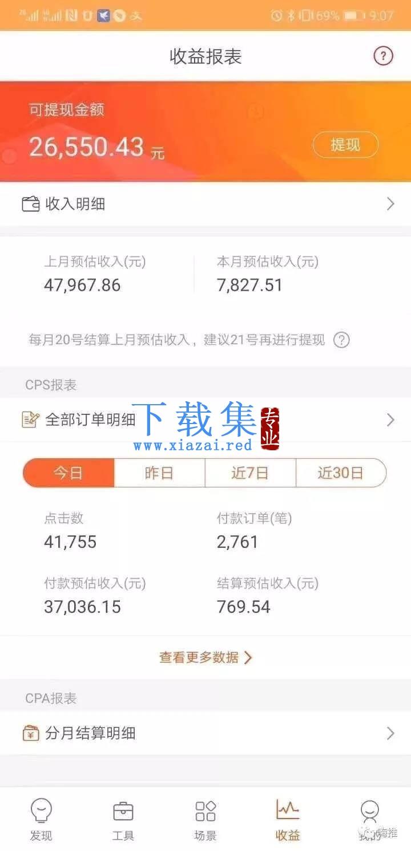 火焱社商业变现抖音vip实训班 第2张
