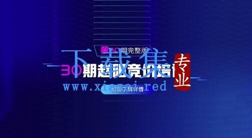 赵阳sem竞价第30期培训教程课程(2020完结)价值3999元 第1张