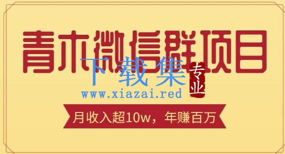 价值1888元青木微信群赚钱项目,月收入超10w+