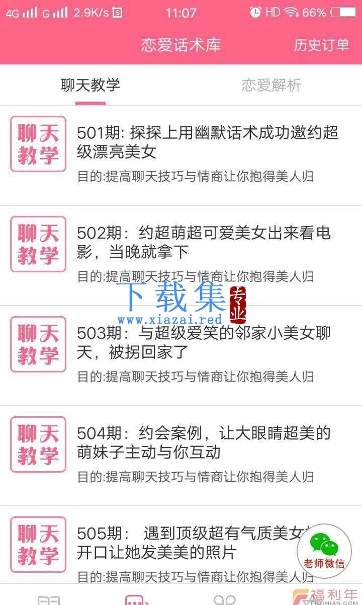 恋爱话术+v2.1.1内购破解版 sign 第1张