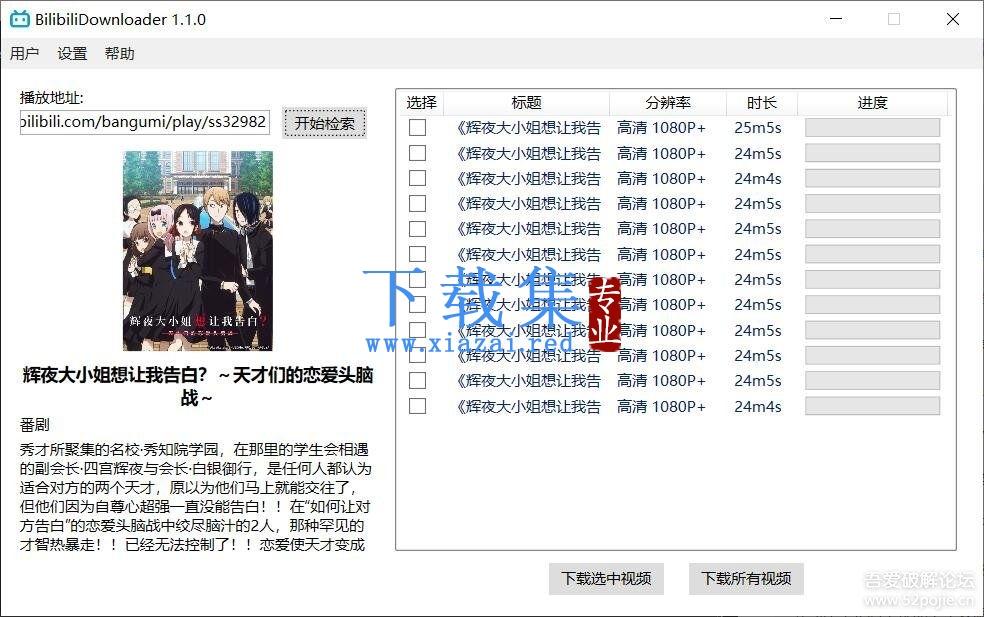 B站视频下载助手-支持登录、4K下载、清晰度选择、去水印