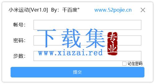 【PC】小米运动刷步数[Ver1.1] 微信 QQ 支付宝 蚂蚁森林每天296g能量