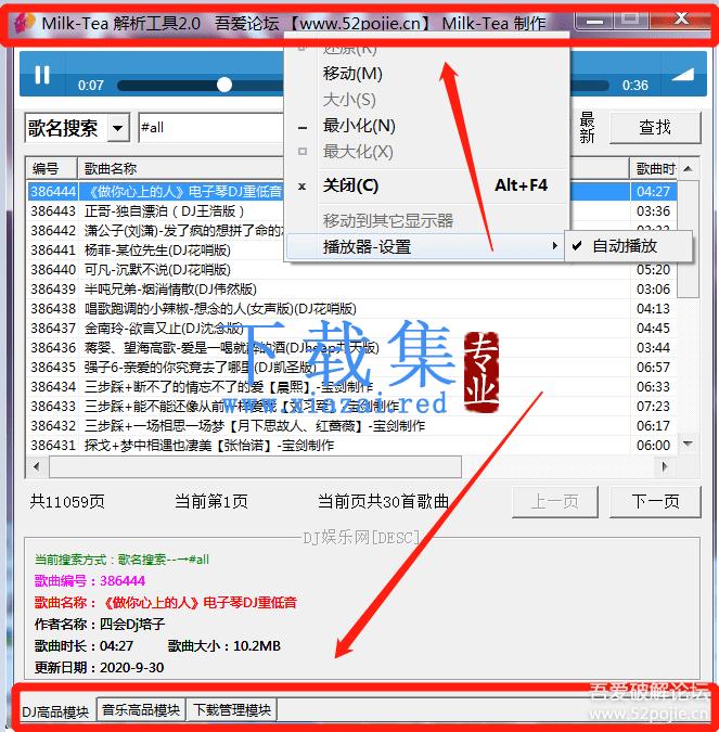 歌单系统 Milk Tea DJ&音乐 解析工具 支持17个网站 第4张