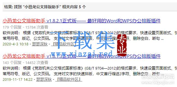 文字狗最佳排版神器 小恐龙公文排版助手Office WPS插件1.85最新版 第1张