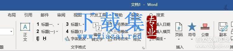 文字狗最佳排版神器 小恐龙公文排版助手Office WPS插件1.85最新版 第3张