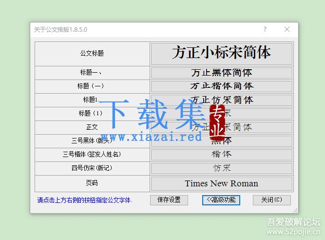 文字狗最佳排版神器 小恐龙公文排版助手Office WPS插件1.85最新版 第4张