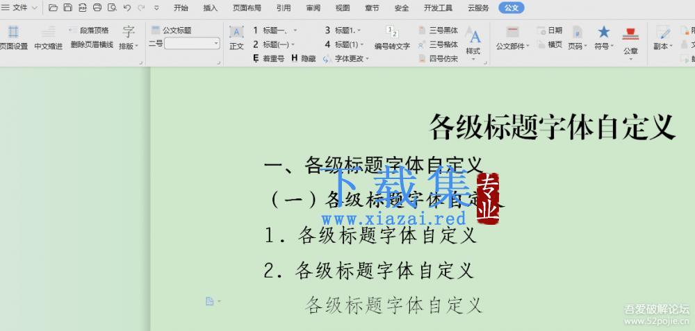 文字狗最佳排版神器 小恐龙公文排版助手Office WPS插件1.85最新版 第5张