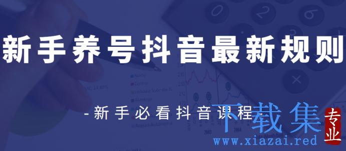 众志抖友会2021-04-16新手养号抖音最新规则【视频课程】