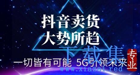 江南汇抖音教程:3月29日服装四件套连爆瞬爆起神号+视频去重
